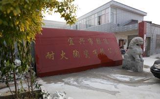 Yixing Shengda Refractory Ceramic Co., Ltd.
